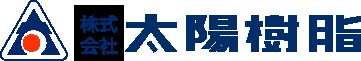 株式会社太陽樹脂